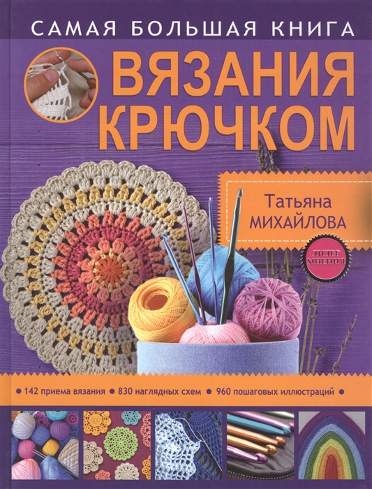 Михайлова Т. Самая большая книга вязания крючком Золотой крючок
