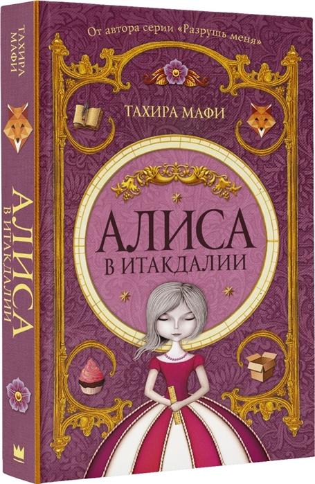 Мафи Т. Алиса в Итакдалии