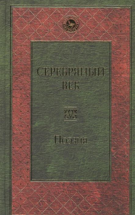 Розман Н. (ред.) Серебряный век Поэзия доценко е серебряный век русская поэзия сборник