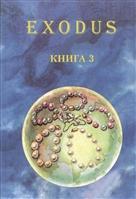 EXODUS. Книга 3