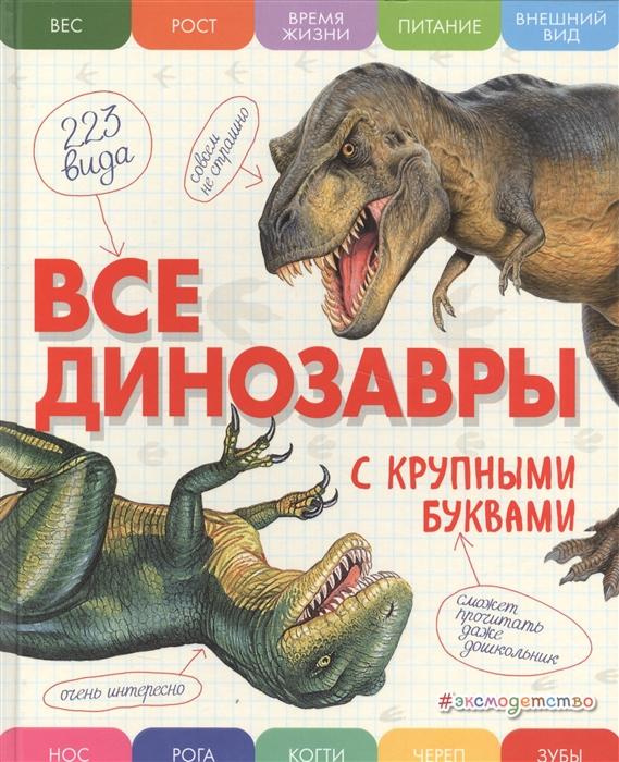 Фото - Ананьева Е. Все динозавры с крупными буквами ананьева е ред динозавры энциклопедия все доисторические животные
