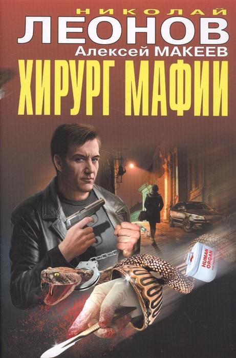 Леонов Н., Макеев А. Хирург мафии николай леонов хирург мафии сборник