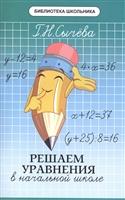 Решаем уравнения в начальной школе