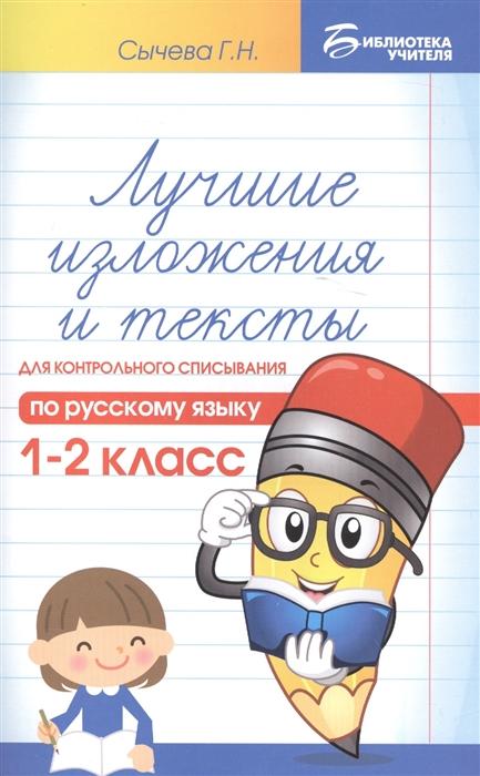 Лучшие изложения и тексты для контрольного списывания по русскому языку 1-2 класс