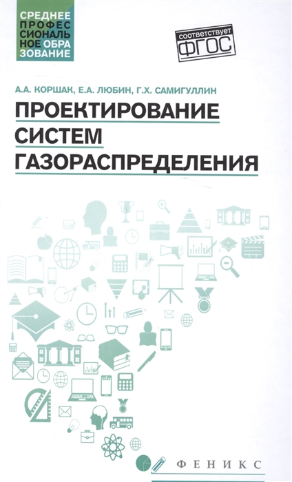 Коршак А., Любин Е., Самигуллин Г. Проектирование систем газораспределения