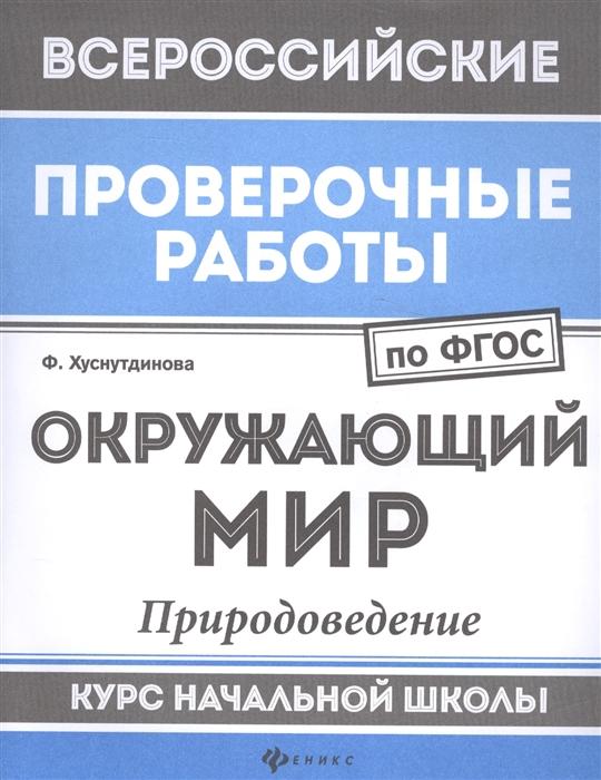 Хуснутдинова Ф. Окружающий мир Природоведение Курс начальной школы цена в Москве и Питере