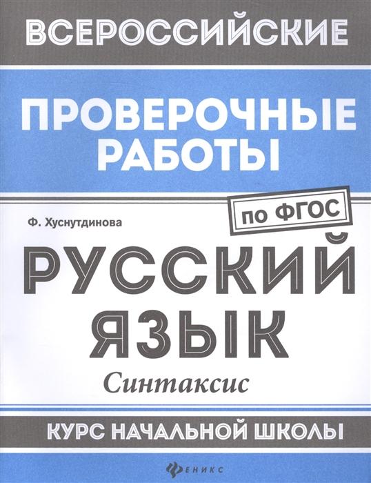 Хуснутдинова Ф. Русский язык Синтаксис Курс начальной школы хуснутдинова ф русский язык 1 4 классы