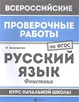 Русский язык Фонетика Курс начальной школы