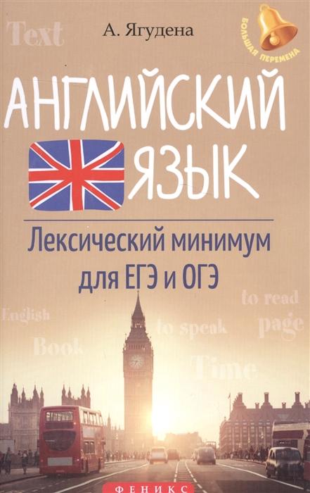 все цены на Ягудена А. Английский язык Лексический минимум для ЕГЭ и ОГЭ онлайн