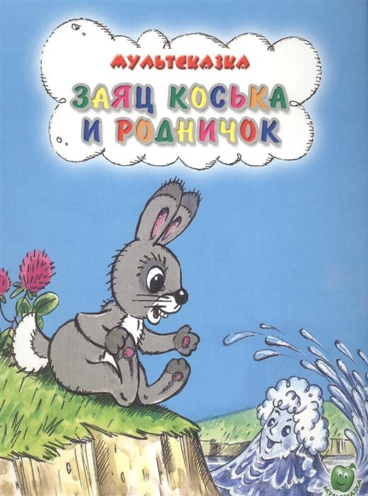 все цены на Грибачев Н. Заяц Коська и родничок онлайн