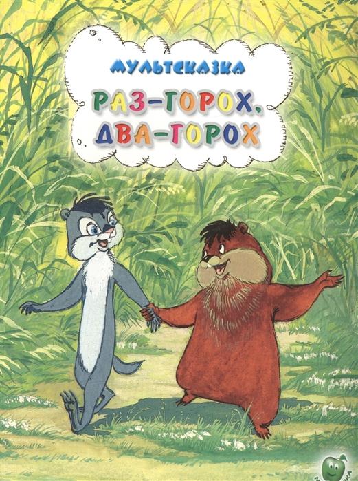 Иванов А. Раз-горох два-горох