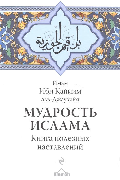 Ибн Каййим аль-Джуазийя Мудрость ислама Книга полезных наставлений ибн каййим аль джуазийя степени идущих путем лишь тебе мы поклоняемся и лишь твоей помощи просим