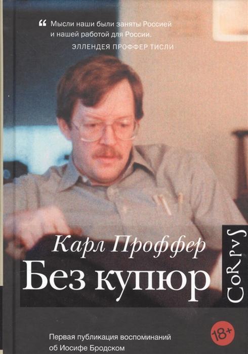 Проффер К. Без купюр проффер к без купюр isbn 9785170982073