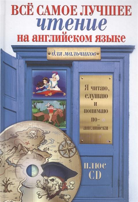 Игратьева К. (ред.) Все самое лучшее чтение на английском языке для мальчиков CD игратьева к ред все самое лучшее чтение на английском языке для мальчиков cd