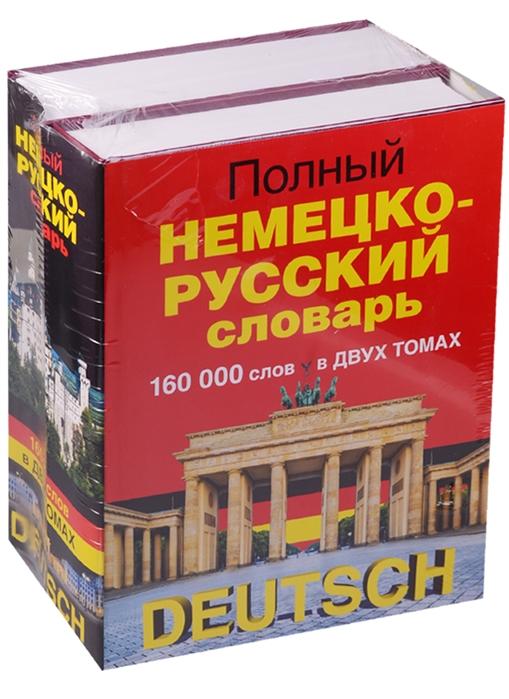 Полный немецко-русский словарь 160 000 слов в двух томах комплект из 2-х книг самый большой немецко русский словарь комплект из 2 х книг в упаковке
