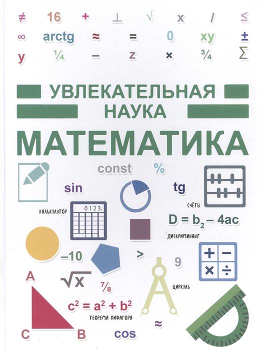 Гусев И. Увлекательная наука Математика