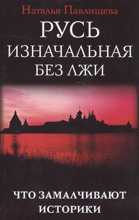 Русь изначальная без лжи Что замалчивают историки