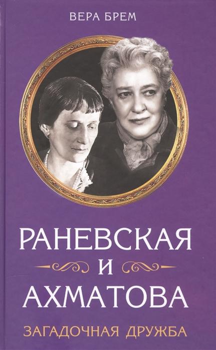 Брем В. Раневская и Ахматова Загадочная дружба в саду ахматова