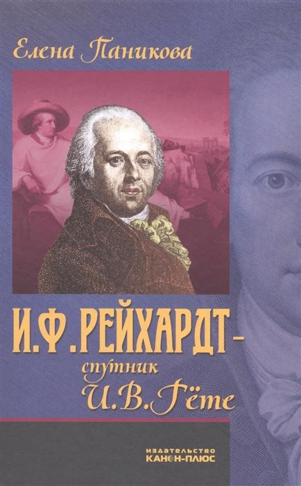 Паникова Е. И Ф Рейхардт - спутник И В Гете