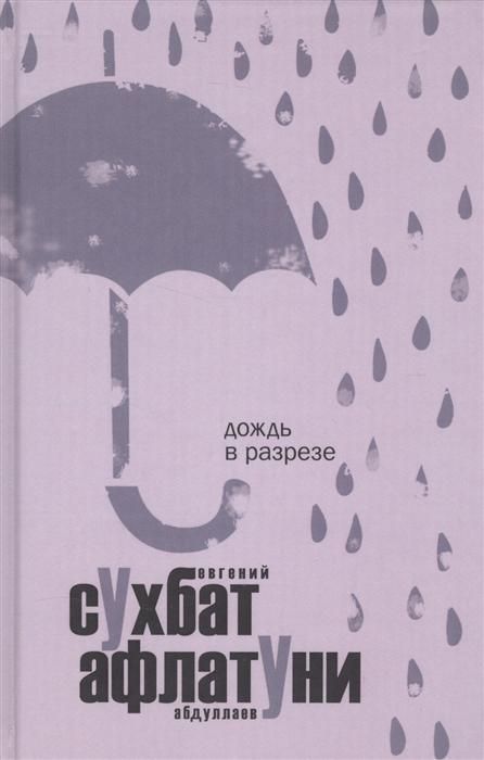 Афлатуни С. Дождь в разрезе стоимость