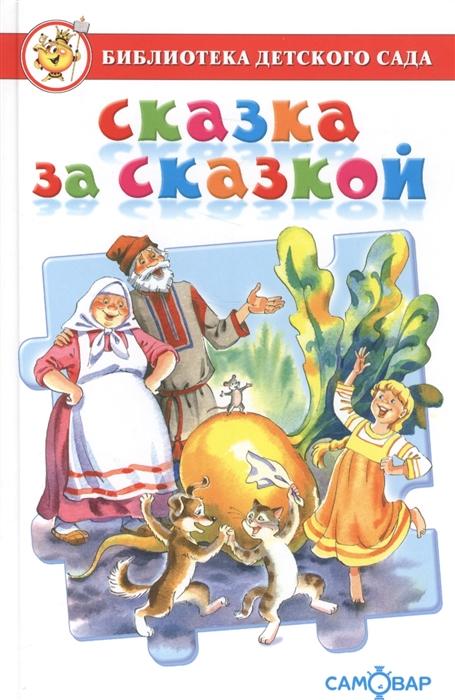Юдаева М. (сост.) Сказка за сказкой цена и фото