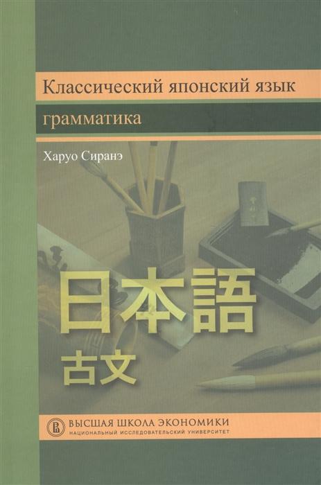 Фото - Сиранэ Х. Классический японский язык Грамматика сиранэ х классический японский язык грамматика