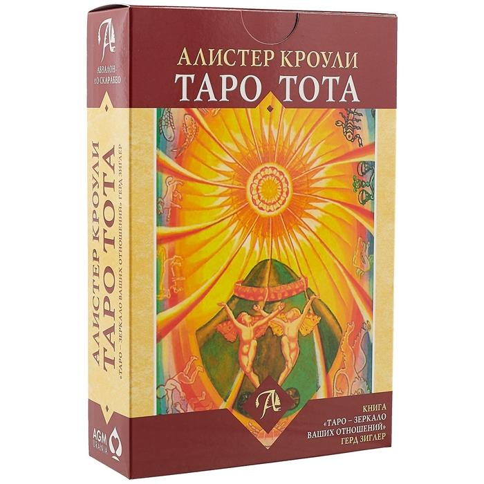 Кроули А., Зиглер Г. Набор Таро Тота Алистера Кроули Книга Таро - зеркало отношений