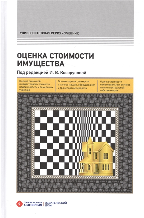 Косорукова И. (ред.) Оценка стоимости имущества Учебник оценка стоимости бизнеса учебник