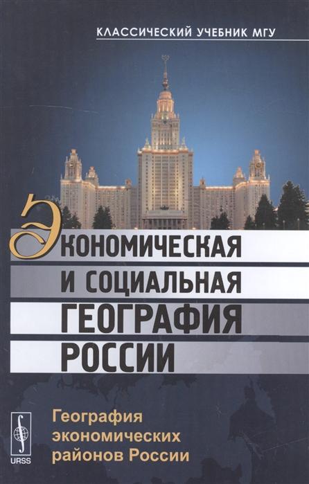 Фото - Бабурин В., Ратанова М. (ред.) Экономическая и социальная география России авдокушин е сизов в ред глобализация и международная экономическая интеграция