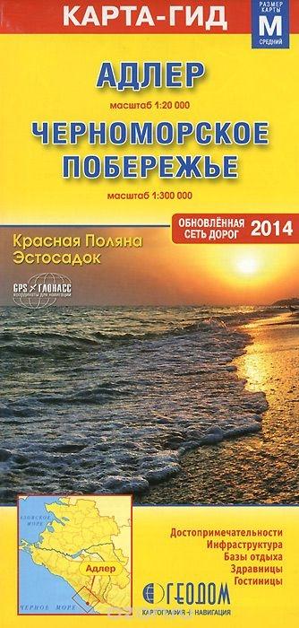 Адлер 1 20000 Черноморское побережье 1 300000 цена 2017
