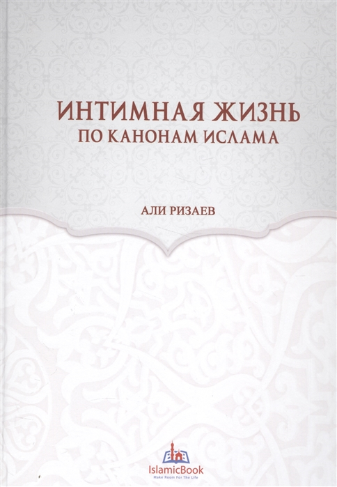Ризаев А. Интимная жизнь по канонам Ислама