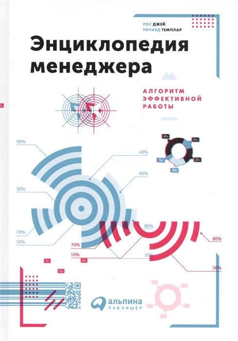 Джей Р., Темплар Р. Энциклопедия менеджера Алгоритмы эффективной работы