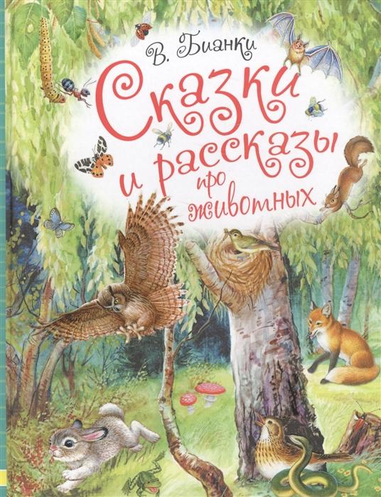 Бианки В. Сказки и рассказы про животных