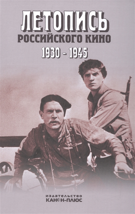 Летопись российского кино 1930-1945