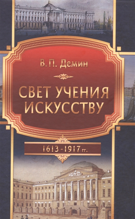 Свет учения искусству Становление и развитие художественного образования в эпоху царствования Дома Романовых 1613-1917