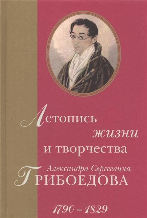 Тархова Н. (сост.) Летопись жизни и творчества Александра Сергеевича Грибоедова 1790-1829