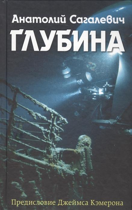Сагалевич А. Глубина