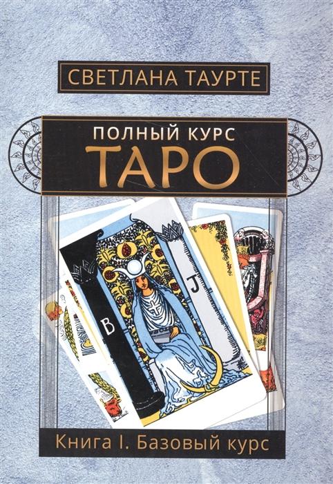 Таурте С. Полный курс Таро Книга I Базовый курс xml базовый курс