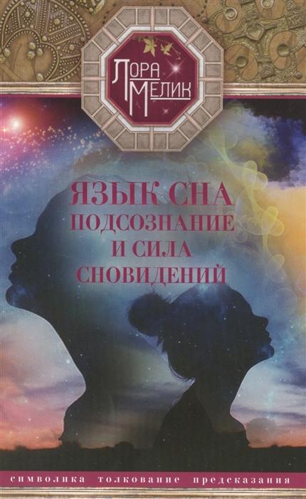 Мелик Л. Язык сна Подсознание и сила сновидений цена