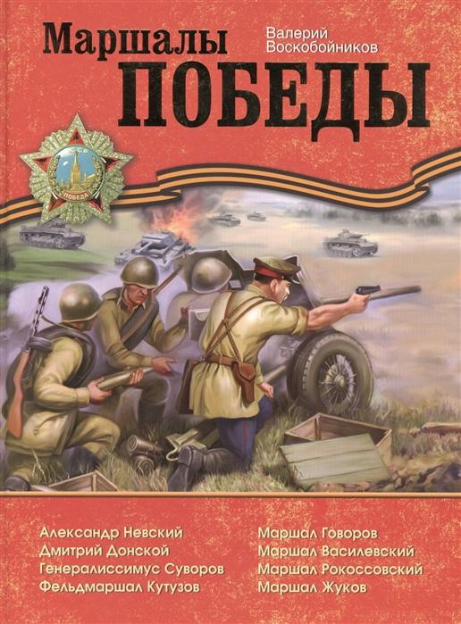 Воскобойников В. Маршалы Победы