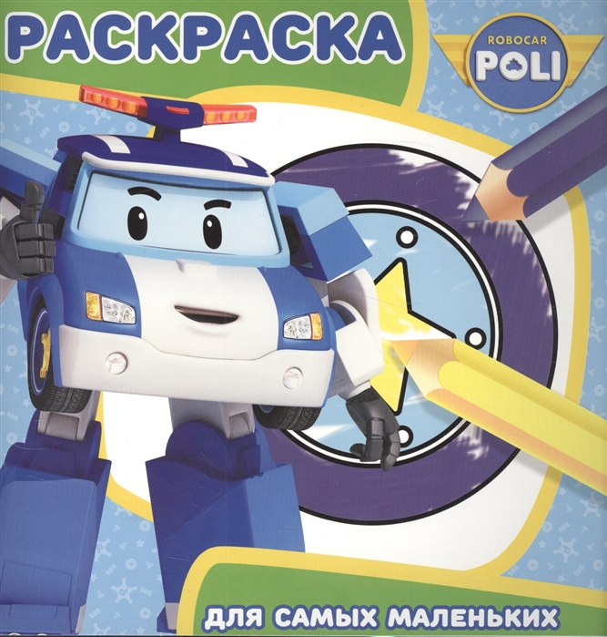 Купить Раскраска для самых маленьких Робокар Поли и его друзья, Эгмонт Россия ЛТД, ЗАО, Раскраски