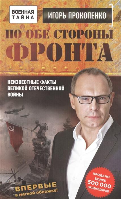 По обе стороны фронта Неизвестные факты Великой Отечественной войны