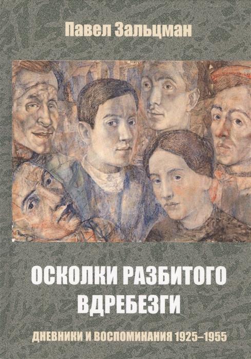 Зальцман П. Осколки разбитого вдребезги Дневники и воспоминания 1925-1955