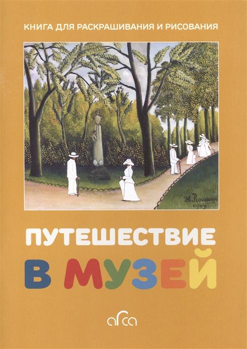 Путешествие в музей Книга для раскрашивания и рисования