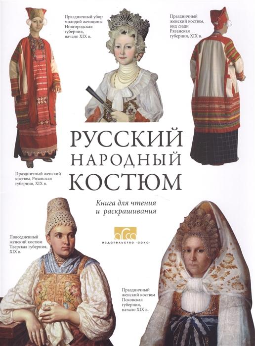 Русский народный костюм Книга для чтения и раскрашивания
