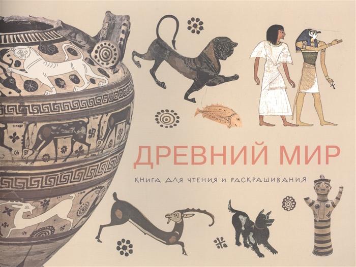 Стрельцова Е. (ред.) Древний мир Книга для чтения и раскрашивания цены онлайн