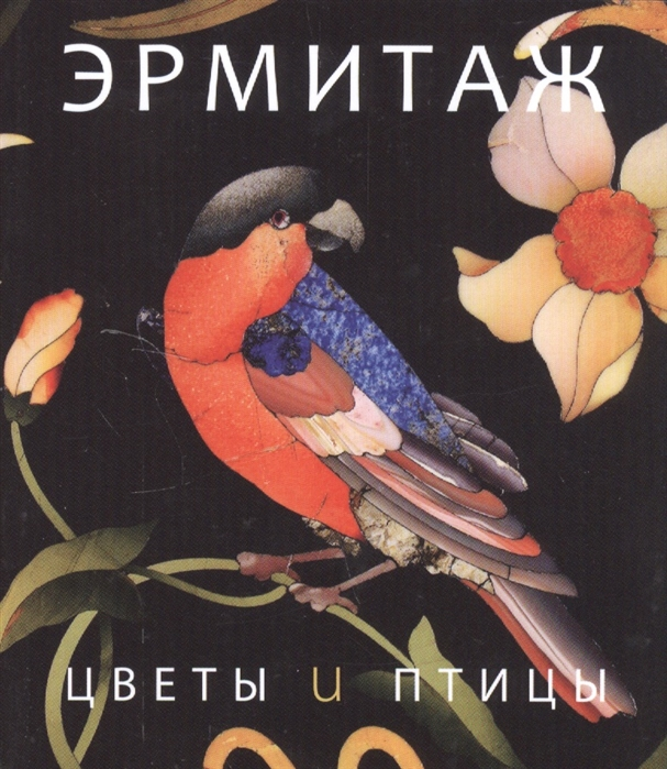 Ермакова П. (ред.) Цветы и птицы цены