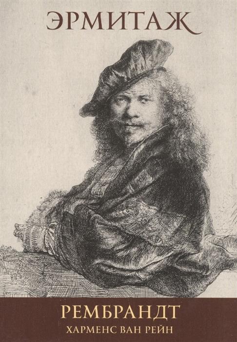 Набор открыток Рембрандт Харменс Ван Рейн