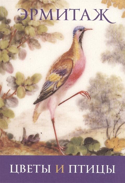Набор открыток Цветы и птицы