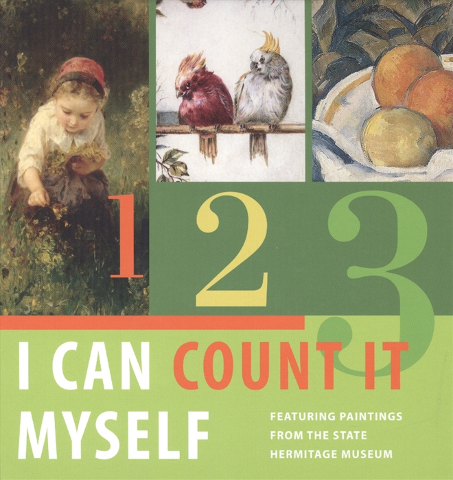 Yermakova P., Zhutovsky N. (ред.) I can count it myself Featuring paintings from the State Hermitage museum